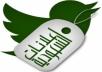 نشر موضوعك او اعلانك يدويا في 60 منتدى سعودي
