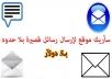 بإعطائك موقع لإرسال الرسائل نحو جميع أنحاء العالم وبدون تسجيل
