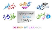 تصميم و كتابة كل ماتريده من شعارات و مخطوطات... بالخط العربي ال