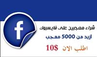 5.000 لايك لصفحتك على فيس بوك