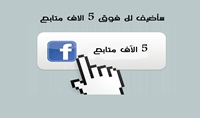 5000 متابع فيسبوك