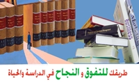 كتاب أهم النصائح للتفوق فى الدارسة وخاصة الثانوية العامة