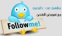 3000 متابع تويتر خليجي