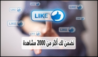 إعلانك على الفيسبوك إعلان بروشور