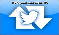 100 ريتويت عربي خليجي و 100 ألف مشاهدة للتسويق الناجح
