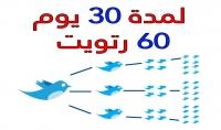 أكثر من 60 رتويت لتغريداتك لمدة شـهـر