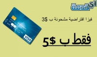 تقديم فيزا افتراضية صالحة لمدة يومين مشحونة ب 3 دولار.