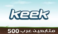 اضافة 500 متابع عربى لحسابك فى كيك