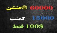 60000 منشن لحسابات خليجيه عربيه حقيقيه لصورتك في الانستقرام