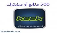 500 مشترك أو متابع أو لايك keek