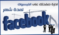 اداره صفحتك على الفيس بوك لمده شهر