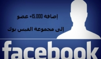 15 ألف عضو عربى حقيقى لمجموعتك