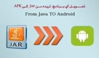تحويل أي برنامج جافا jar إلى apk لتشغيله على هاتفك الاندرويد
