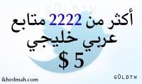 2222 متابع عربي خليجي على تويتر 5 $