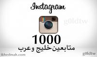 1050 متابع عربي خليجي على الإنستقرام