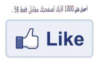 1000 لايك عربي لصفتحتك   من مواقع التبادل   مقابل 5 $ فقط .