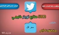 5000 متابع تويتر خليجي حقيقي 100٪