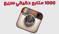 إضافة 1000 متابع حقيقي سريع لحسابك في الأنستغرام