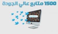 إضافة 1500 متابع حقيقي ذو جودة عالية لحسابك في التويتر