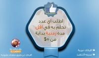 اعجابات فيس بوك حقيقية مستهدفة نشيطة ومتفاعلة بداية من