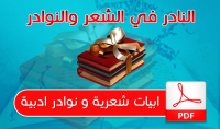 أعطيك نسخة من كتابي النادر في الشعر والنوادرpdf ب