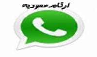 سوف أقوم بـ بعطائك ارقام بالواتس اب و SMS 5000 ارقام سعوديه نشطه لعرض منتجك