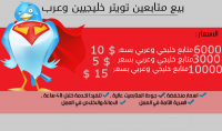أضيف لك 6000 متابع تويتر خليجي