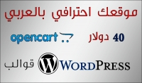 أنشاء موقع احترافي متجر OpenCart أو WordPress