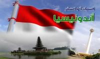 دليلك للسياحة في أندونيسيا