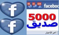 اضافة 5000 صديق على الفيس بوك هيا سارع