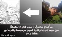 تحويل 10 صور فوتوغرافيه إلي صور مرسومه بالقلم الرصاص