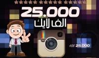 أقدم لك 25.000  لايك لصورك على انستجرام   Instagram likes