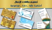 تصميم بطاقات الاعمال Business Cards