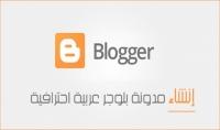 أنشاء وتصميم موقع على بلوجر Blogger مع دومين