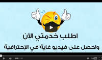 أصمم لك فيديو إعلاني من الصفر حسب ذوقك