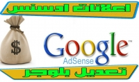 وضع لك اعلانات ادسنس اسفل المشاركة بمدونات بلوجر