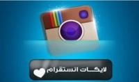بإضافة 6000لايك لاخر 10 صور في حسابك