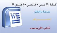 كتابة ما تريد على word بمختلف اللغات عربي فرنسي انجليزي