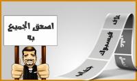تصميم غلاف احترافي لصفحتك علئ الفيس بوك مميز و جذاب