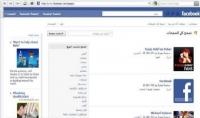 ادراة صفحة فايسبوك ب
