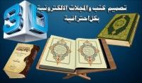 تصميم الكتب والمجلات الالكترونية على شكل 3D