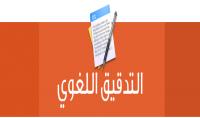 التدقيق والتصحيح اللغوي والإملائي والنحوي للغة العربية