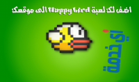 إضافة لعبة Flappy Bird لموقعك