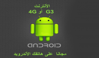 سوف اعطيك كيفية تشغيل أنترنت مجانا 3G 4G للأندرويد