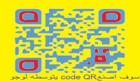 سوف اصنعcode QR يتوسطه لوجو