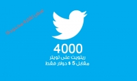 أقدم لك 5000 ريتويت لتغريدتك على تويتر بـ5 دولارات فقط