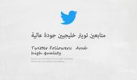 7000 ماتبع تويتر عربي