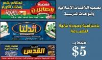 تصميم اللوحات الإعلانية والمدرسية و رياض الأطفال باحترافية وجودة عالية  quot;جاهزة للطباعة quot; فقط بـ 5$