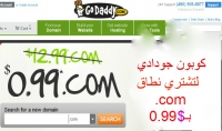 أعطيك كوبون جودادي لتشتري نطاق .com بـ 0.99$