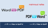 تحويل اي كتاب بصيغة PDF إلى صيغة word أو doc أو العكس